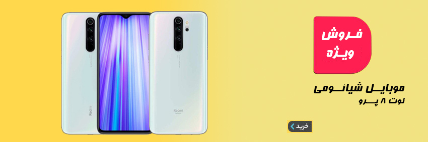 Mobile-xiomi-Note8-Shiraz-Slider